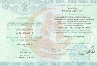 Сертификат Уральский государственный медицинский университет, Мануальный терапевт, 2016г.