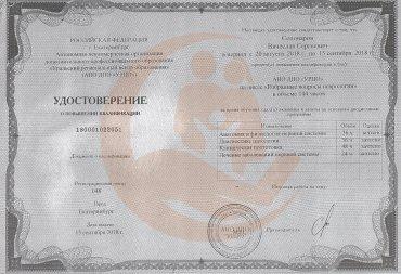 Удостоверение АНО ДПО Уральский региональный центр образования, Избранные вопросы неврологии, 2018г.