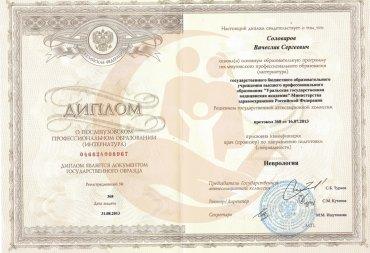 Диплом Уральская государственная медицинская академия, Неврология (интернатура), 2013г.