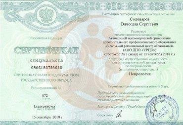 Сертификат АНО ДПО Уральский региональный центр образования, Неврология, 2018г.