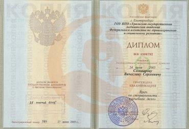 Диплом Уральская государственная медицинская академия, Лечебное дело, 2005г.