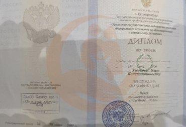 Диплом Уральская государственная медицинская академия, Лечебное дело, 2009г.