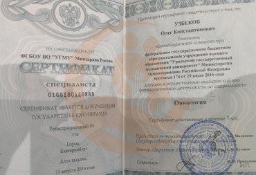 Сертификат Уральский государственный медицинский университет, Онкология, 2016г.