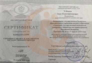 Сертификат Уральский государственный медицинский университет, Урология, 2020г.