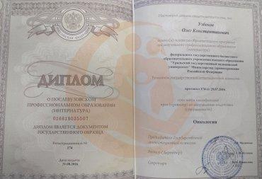 Диплом Уральский государственный медицинский университет, Онкология, 2016г.
