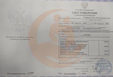 """Удостоверение о повышении квалификации по программе """"Вопросы обеспечения радиационной безопасности"""" 2016г."""