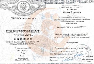 """Сертификат """"Проф-Ресурс"""" специальность """"Ультразвуковая диагностика"""", 2019 г."""