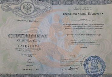 """Сертификат """"Международная академия экспертизы и оценки"""" специальность """"Терапия"""", 2019 г."""