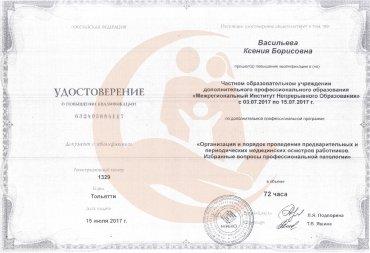 """Удостоверение """"Организация и порядок проведения предварительных и периодических медицинских осмотров работников"""""""