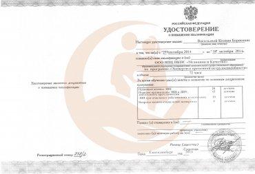 """Удостоверение о повышении квалификации """"Экспертиза временной нетрудоспособности"""", 2014 г."""