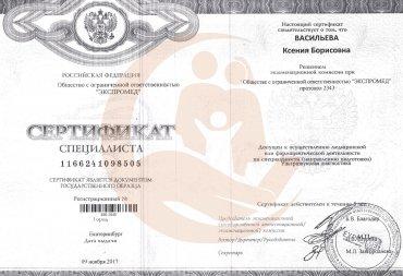 """Сертификат """"ЭКСПРОМЕД"""" специальность """"Ультразвуковая диагностика"""", 2017 г."""