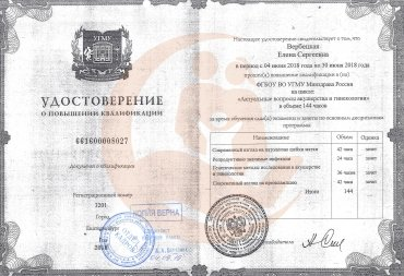 """Удостоверение о повышении квалификации """"Актуальные вопросы акушерства и гинекологии"""","""