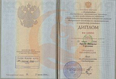 Диплом Уральская государственная медицинская академия, Педиатрия, 2006г.