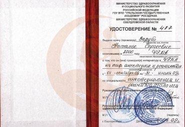 Удостоверение Уральская государственная медицинская академия, Анестезиология и реаниматология, 2009г.