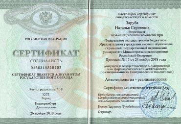 Сертификат Уральский государственный медицинский университет, Анестезиология и реаниматология, 2018г.
