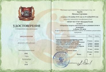 Удостоверение Уральский государственный медицинский университет, 2018г.