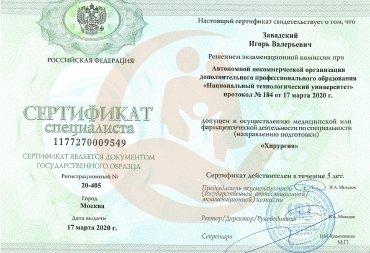 Сертификат Национальный технологический университет, Хирургия, 2020г.