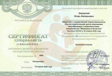 "Сертификат ООО НПЦ ПКПС ""Медицина и Качество"", Колопроктология, 2020г."