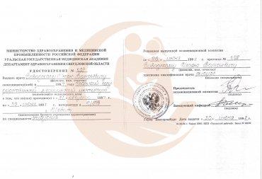 Удостоверение о прохождении интернатуры по специальности хирургия, 1998 г.