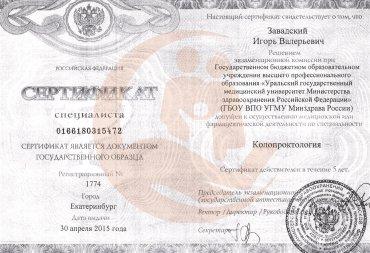 Сертификат Уральский государственный медицинский университет, Колопроктология, 2015г.
