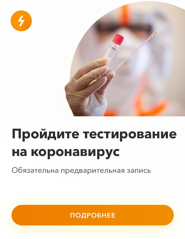 Лабораторная диагностика COVID-19