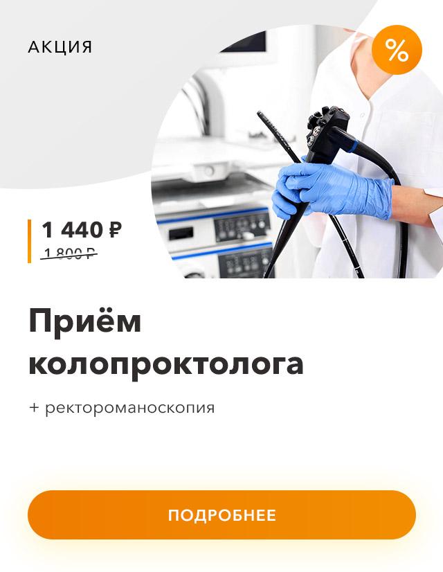 Прием колопроктолога с ректороманоскопией