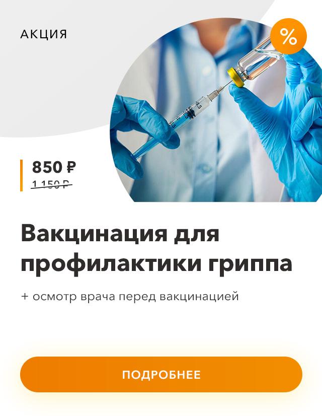 Вакцинация против гриппа + осмотр